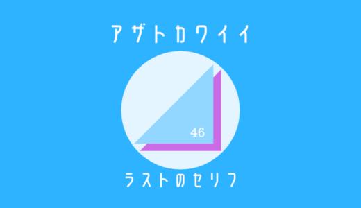 「アザトカワイイ」MV最後のみーぱんのセリフは何?