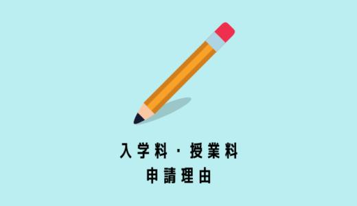 「入学料・授業料免除の申請理由」の書き方と16の例文の紹介