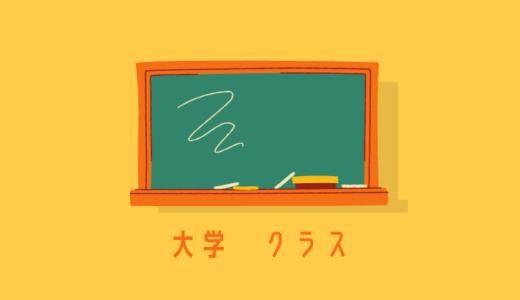【入学】大学でクラス分けはある?意味とテストについて解説