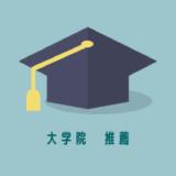 【内部進学】大学院の推薦は落ちる?推薦をとる方法とメリット