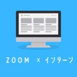 【コロナ禍】ZOOMでの1dayのWEBインターンって何をするの?体験談と対策