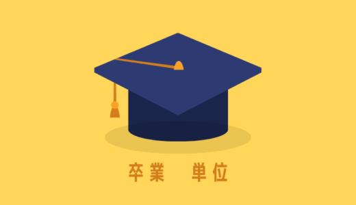 【大学】卒業単位は丁度で大丈夫?たくさんとるべき理由を解説