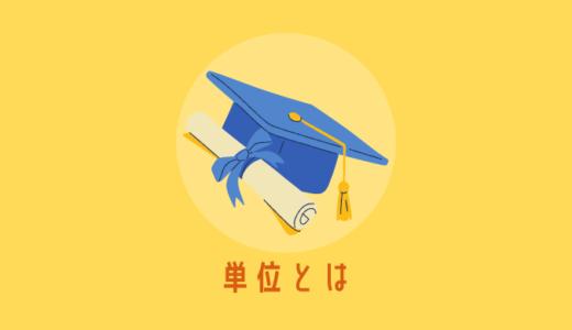 【大学】単位とは何か?単位の取り方と仕組みを分かりやすく解説