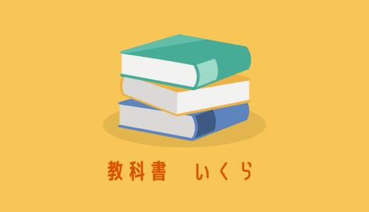 【新入生必見】大学の教科書代っていくらかかる?