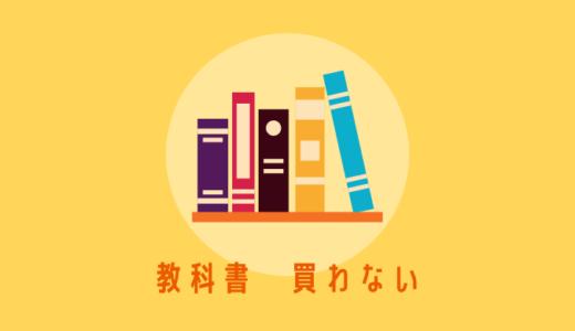 【大学】教科書を買う必要ある?買わない選択肢も考えよう
