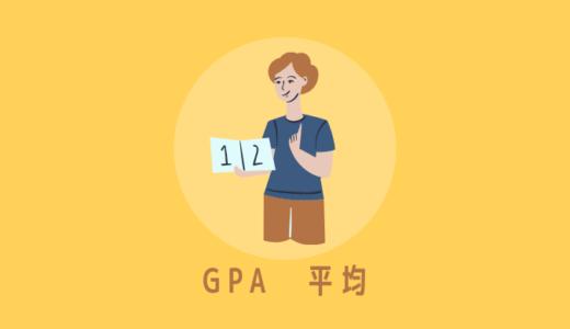 GPAの平均|高い低いの目安・成績が優秀といえる基準はどのくらいか