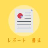 レポートの書式と形式|フォントからレイアウトまでワードの書き方を解説