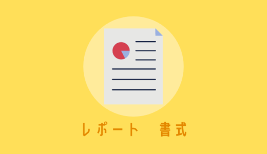 レポートの書式|Wordのフォントからレイアウトまで書き方を解説