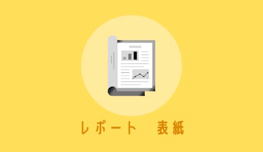 レポート表紙の書き方|表紙なし・手書き・ワードでの作り方を大学生に解説