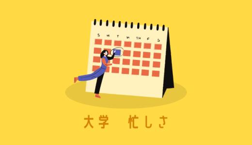 大学生活の忙しさ|学部・バイト・時期に分けて解説