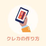 大学生のクレジットカードの作り方|申請する前に知っておくべきことを解説