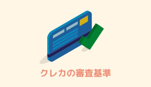 大学生のクレジットカードの審査|審査落ちの原因と作りやすいクレカについて