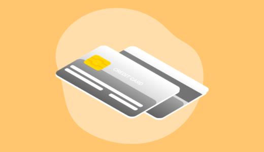 大学生におすすめのクレジットカード|10枚の比較と選び方について解説
