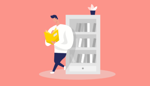 論文・レポートの書き方が学べる本|20冊以上の中からおすすめの本を順に紹介